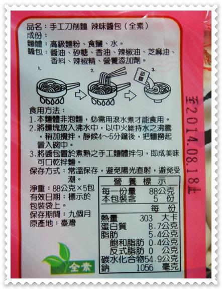 味王手工乾麵-4.jpg