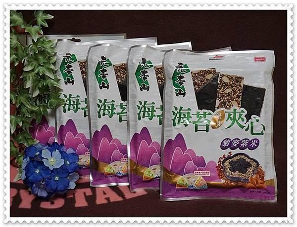 元本山海苔堅果夾心藜麥紫米風味-1.jpg