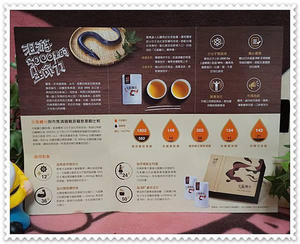 優補達人原味鰻魚精-3.jpg