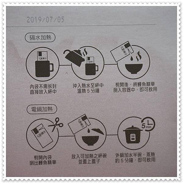 優補達人原味鰻魚精-10.jpg