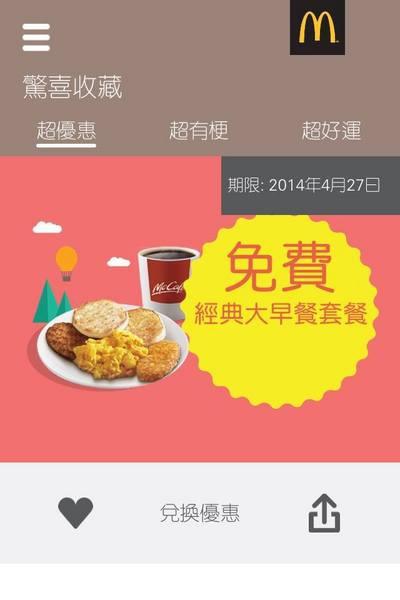麥當勞(新竹光復二店):麥當勞免費送+每天早上都有驚喜+麥當勞APP+麥當勞鬧鐘+超優惠+兩萬元等你抽+