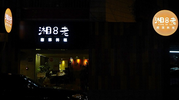 湘8老 湘菜料理:湘8老