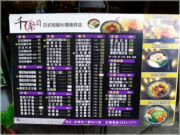 千壽司日本料理(板橋店):千壽司日本料理(板橋店)