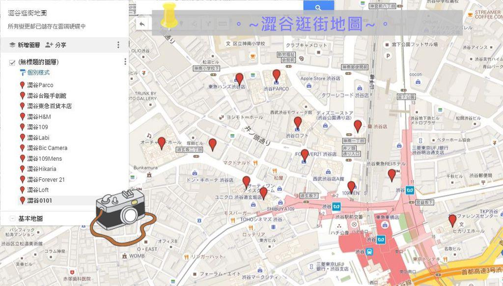 澀谷逛街地圖