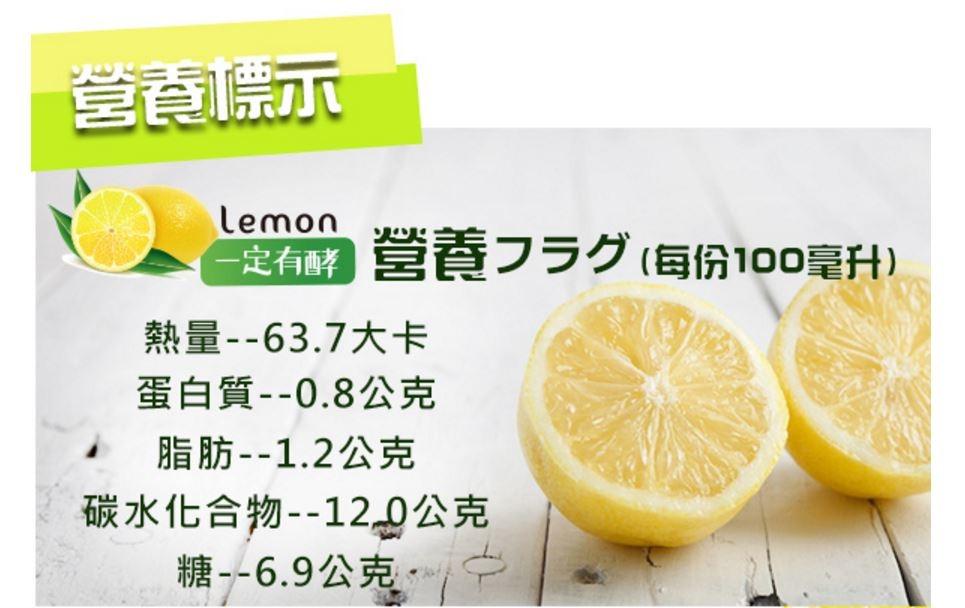 檸檬營養標示