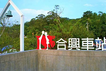 【新竹內灣 | 景點】全台最具浪漫愛情氣息的文青風火車站❤合興車站