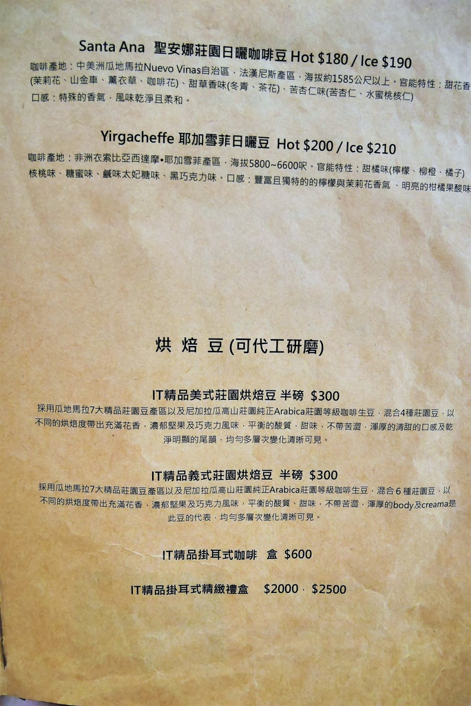 台北內湖咖啡廳- 融入IT人精神的美式設計風格咖啡廳☞IT Cafe' (內湖店)