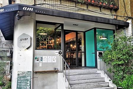 【台北忠孝復興站 | 餐廳】隱藏在優雅街角裡的澎湃肉品拼盤✳am Daily