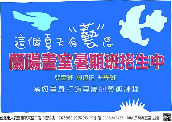 2015 暑假招生海報