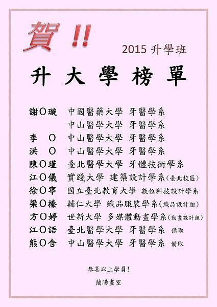 2015升學班榜單_PDF
