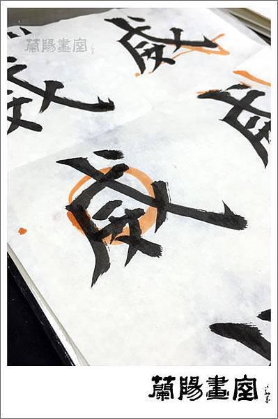 畫室部落格_201508_書法姓名練習_01