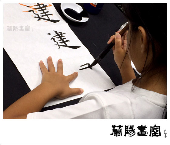 畫室部落格_201508_書法姓名練習_03