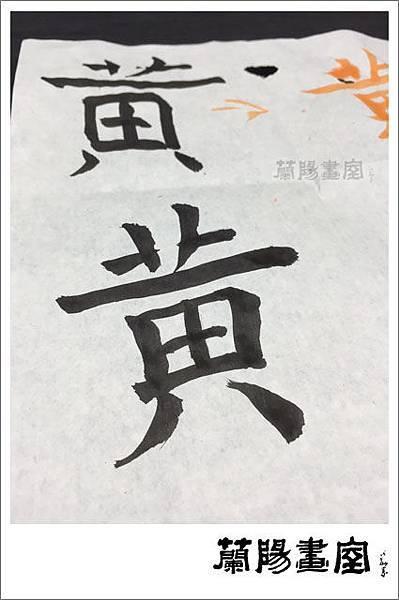 畫室部落格_201508_書法姓名練習_04