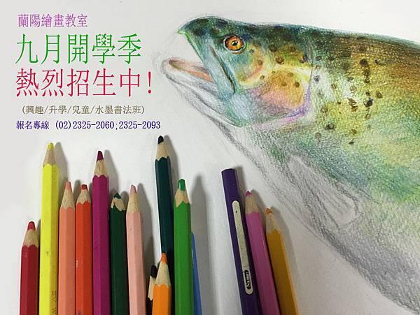 九月開學季廣告_鱒魚