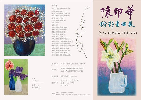 陳印華粉彩畫個展