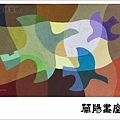 畫室部落格_201608橫幅_楊老師作品01