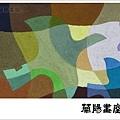 畫室部落格_201608橫幅_楊老師作品03