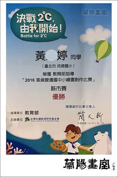 2016_升學班黃O婷同學榮獲2016氣候變遷國中小繪畫創作比賽(縣市賽)優勝