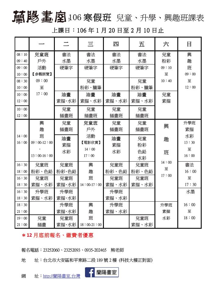 106寒假班 兒童、升學、興趣班課表.png