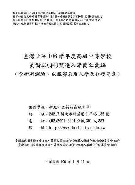 106北區高中美術簡章封面