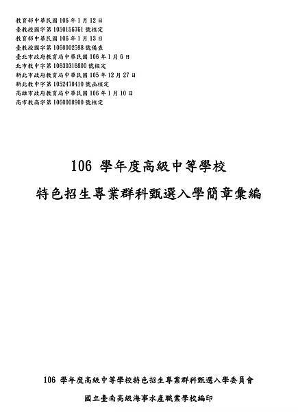 106高職特招甄選封面