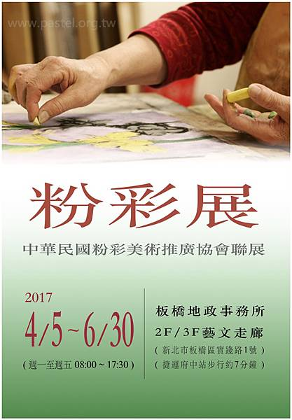 中華民國粉彩美術推廣協會聯展