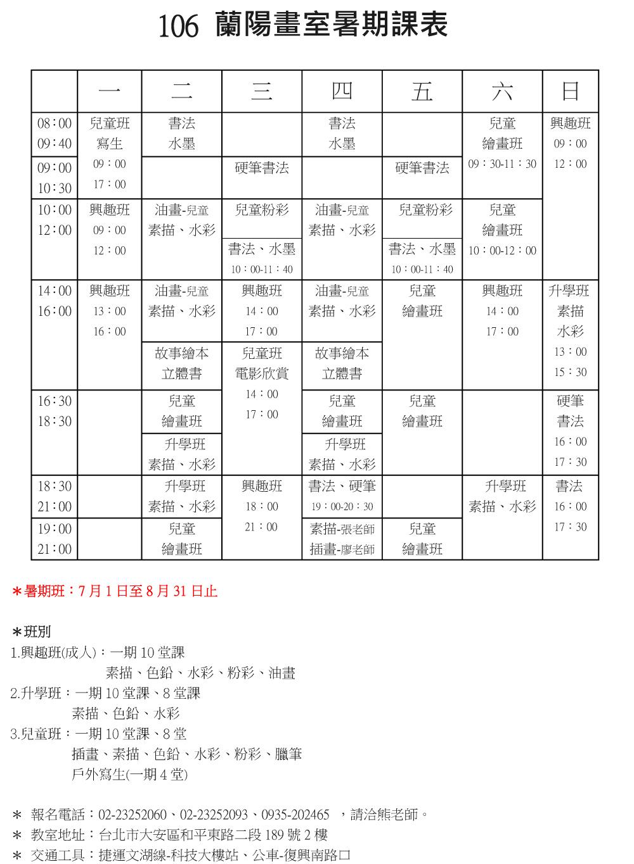 蘭陽畫室暑期課表