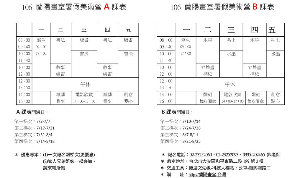 暑假美術營A、B課表
