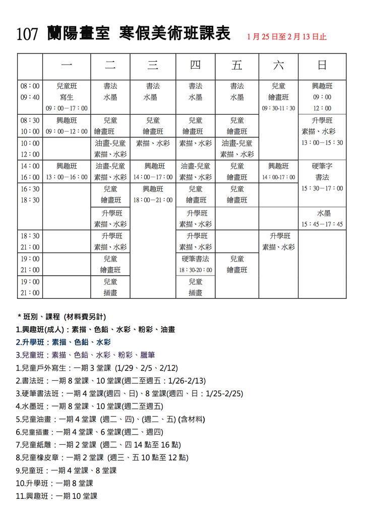 107_寒假班課表
