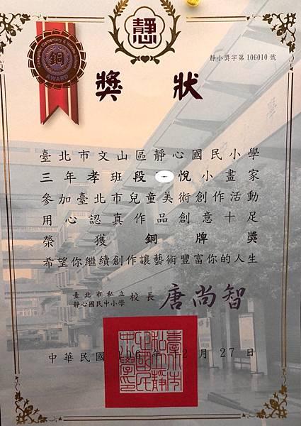 【賀】恭喜學員段O悅參加臺北市兒童美術創作活動榮獲銅牌獎!