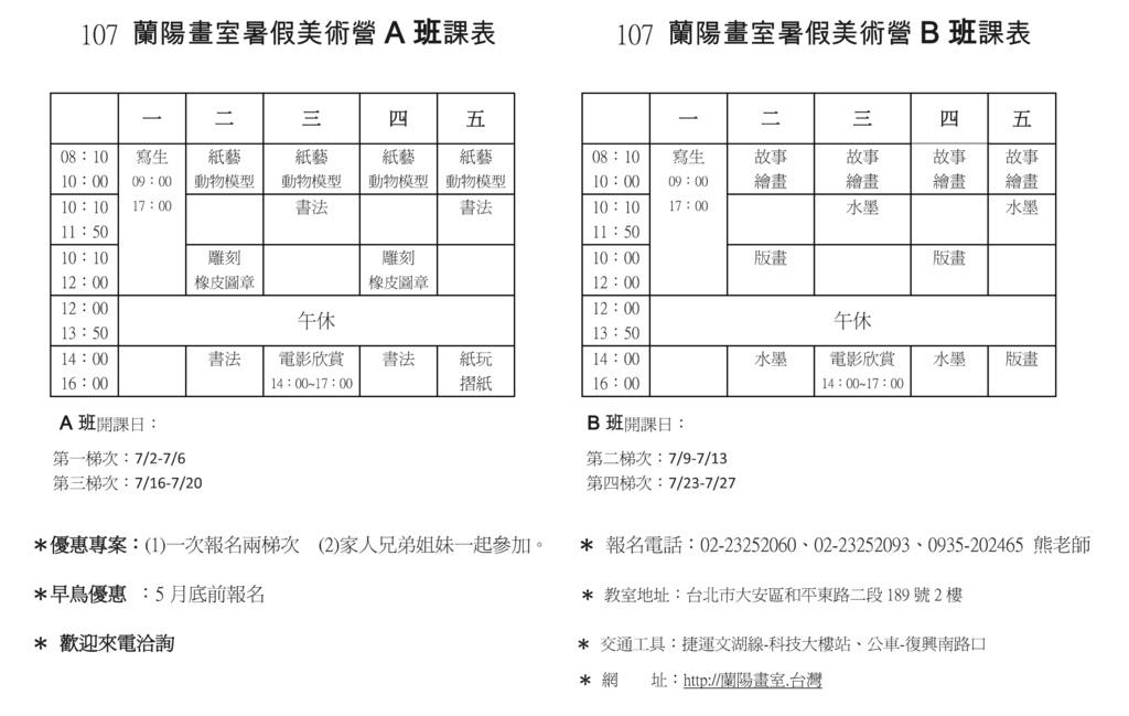2018年7月_美術營課表