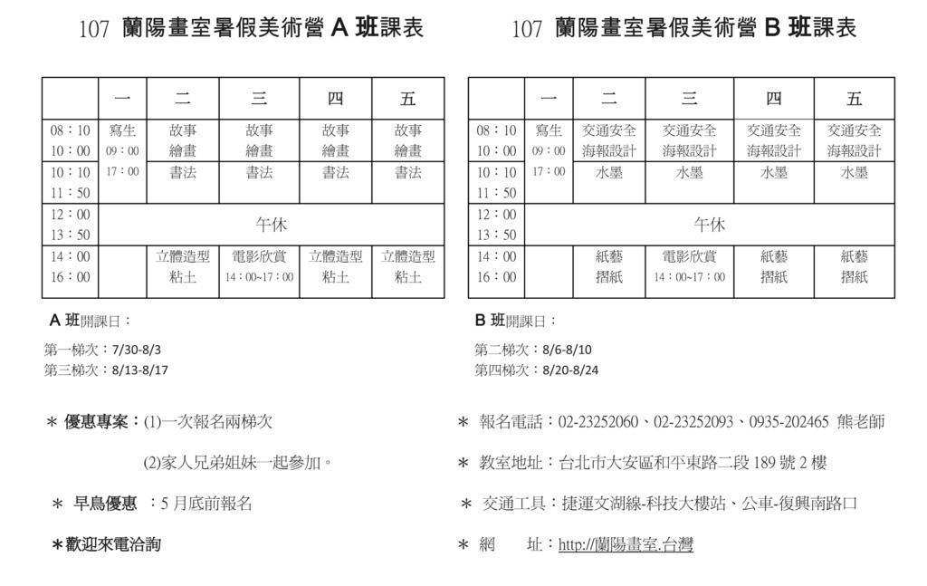 2018年8月_美術營課表