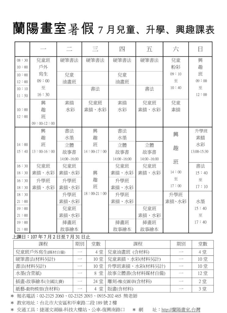 2018年7月_暑期班課表