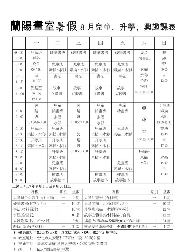 2018年8月_暑期班課表