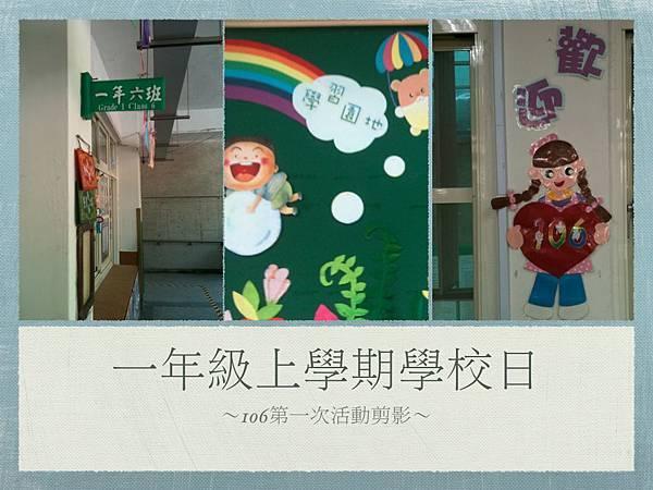 110917第一次學校日活動剪影.001.jpg