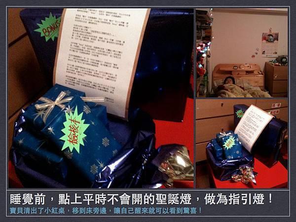 111224聖誕夜和老公公的禮物.001.jpg
