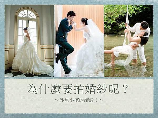130628拍婚紗的結論.001