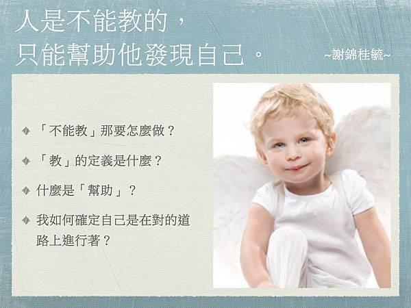 130628-名人名言與我2-謝錦桂毓-「人是不能教的,只能幫助他發現自己。」.001