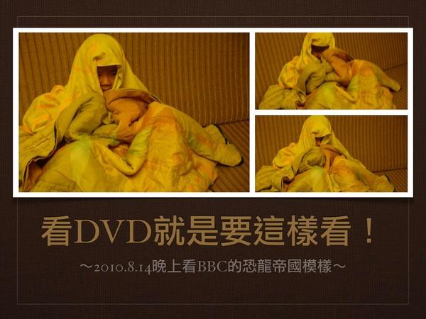100814看DVD恐龍帝國.001.jpg