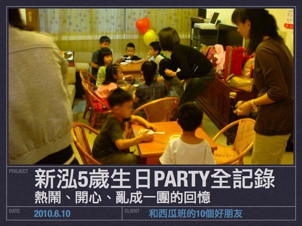 100819-3歲.4歲.5歲生日Party大不同.011.jpg