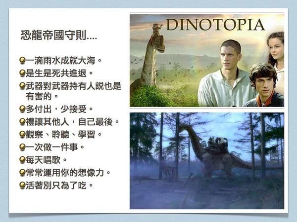 100821恐龍帝國在生活中發酵.003.jpg