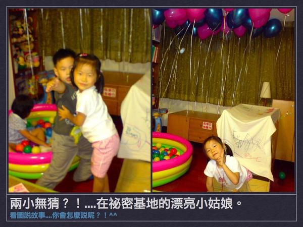 100819-3歲.4歲.5歲生日Party大不同.026.jpg