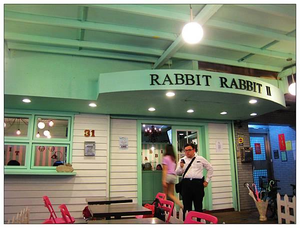 兔子兔子二店