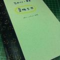 自製的簡陋小冊子