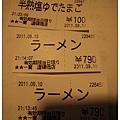 一頓晚餐1680円