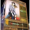 超大間的H&M