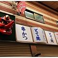 看起來很好吃的串燒店
