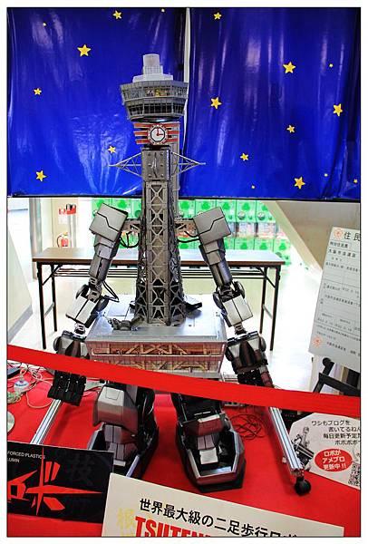 通天閣機器人