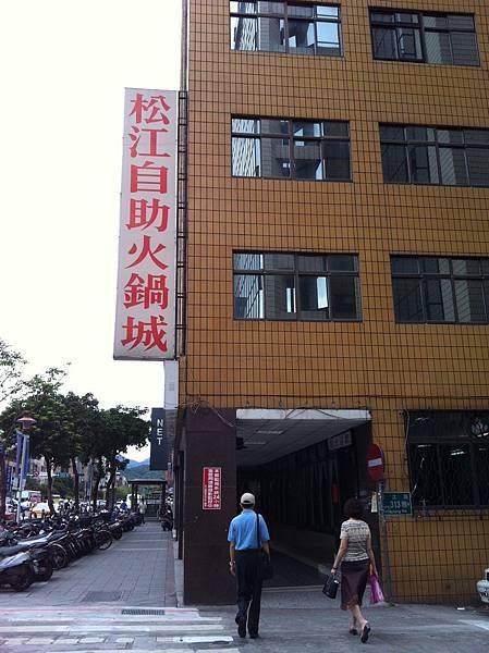 2011.1010 松江自助火鍋城