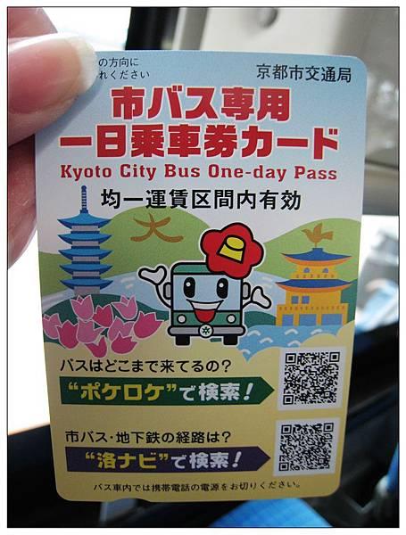 京都一日公車券